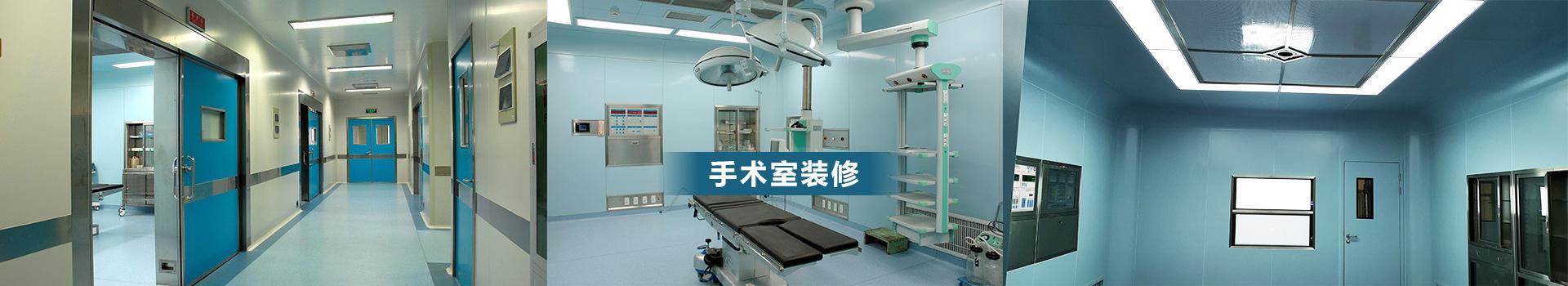 手术室净化设计