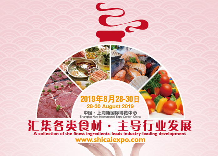 华盛纬来体育在线直播nba第十届上海国际餐饮食材展览会即将拉开序幕