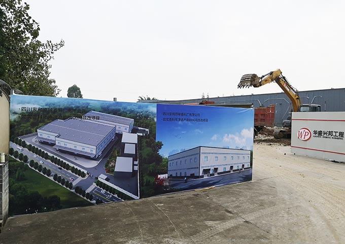 如实香料年净选产能8000吨技改项目——厂房土建工程