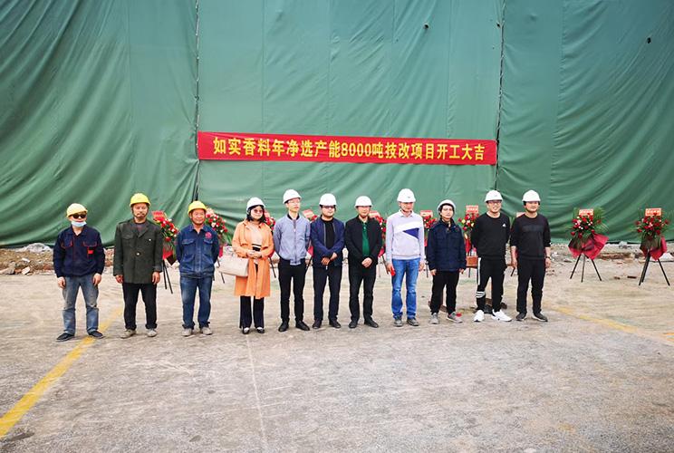 热烈祝贺如实香料年净选产能8000吨技改项目二期土建工程开工大吉!